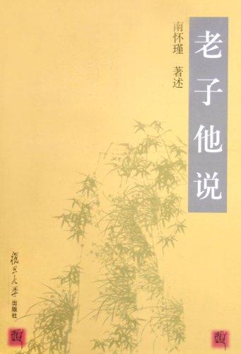 9787309032383: Different Interpretations of Laozi (Chinese Edition)