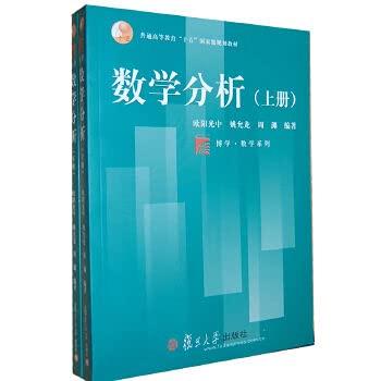 Genuine - Mathematical Analysis (Set 2 Volumes) ( full two )(Chinese Edition): OU YANG GUANG ZHONG