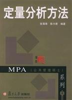 quantitative methods: ZHANG AI ZHU