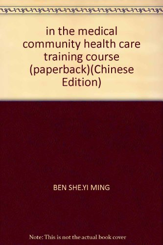 in the medical community health care training course (paperback)(Chinese Edition): BEN SHE,YI MING
