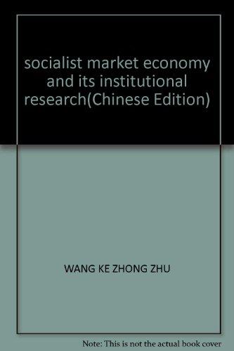 socialist market economy and its institutional research(Chinese Edition): WANG KE ZHONG ZHU