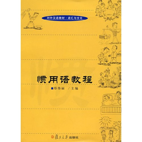 9787309059946: Idiomatic Expressions Course (International Chinese Textbooks · Vocabulary and Culture Series)