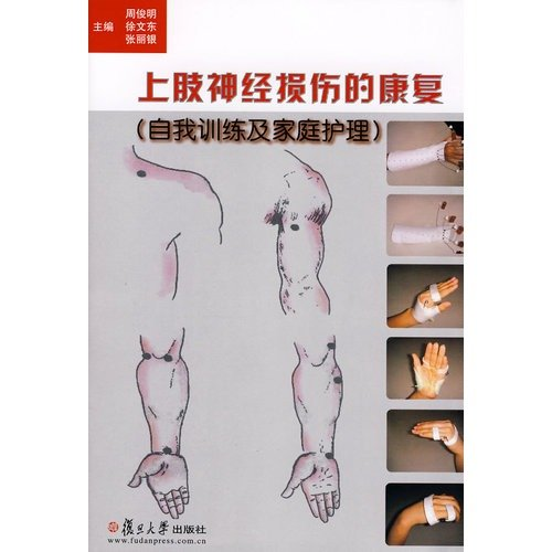 9787309060348: Rehabilitation of the upper limb nerve injury: self-training and home care(Chinese Edition)