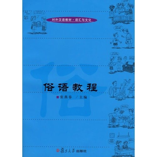 9787309060706: Common Saying Course (International Chinese Textbooks · Vocabulary and Culture Series)