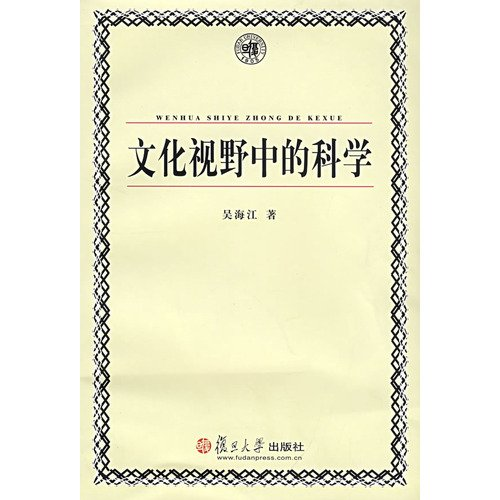 Cultural vision of science(Chinese Edition): WU HAI JIANG