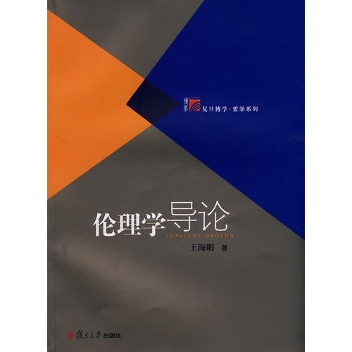 Introduction to Philosophy and Ethics Fudan erudite Series: Wang Haiming 118(Chinese Edition): WANG...