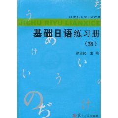 9787309062625: 21 Century College Japanese Basic Japanese Workbook 4 material (with disk) [Paperback]