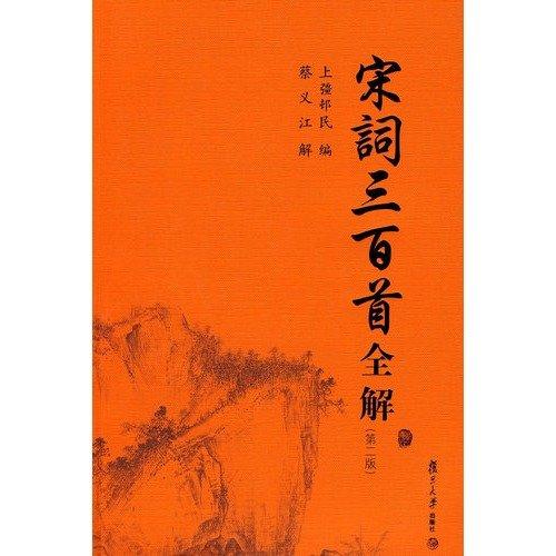 9787309063714: Song three hundred full-solution (paperback)