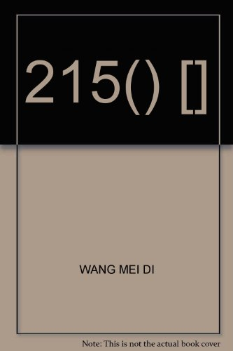 215() [](Chinese Edition): WANG MEI DI