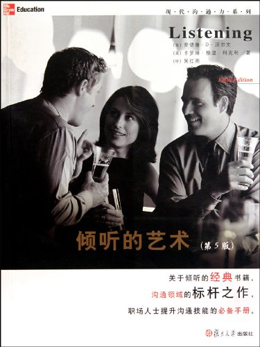 art of listening (5th Edition)(Chinese Edition): MEI GUO)AN DE