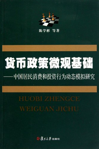 A course of finance (Chinese Edition): chen xue bin deng