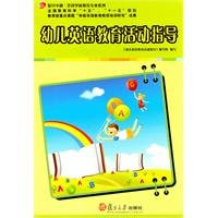 early childhood education to guide English (Fudan excellent pre-professional national series)(...