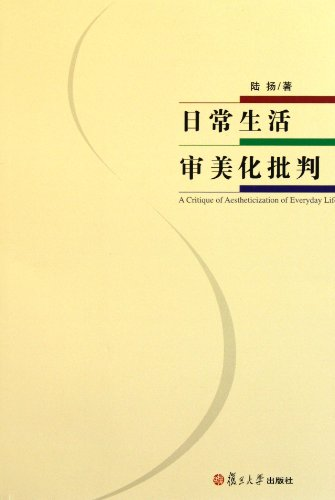 9787309076714: A Critique of Aestheticization of Everyday Life (Chinese Edition)