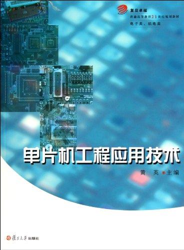 9787309079807: 单片机工程应用技术 9787309079807 黄英 复旦大学出版社