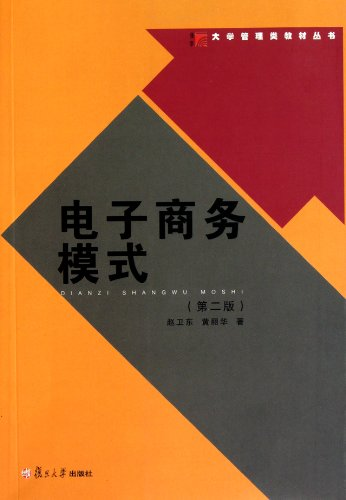 The electronic commerce mode ( Second Edition: zhao wei dong