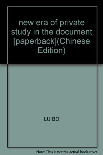 new era of private study in the document [paperback](Chinese Edition): LU BO