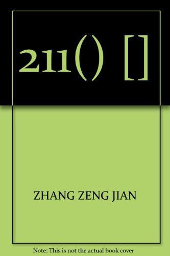 211() [](Chinese Edition): ZHANG ZENG JIAN