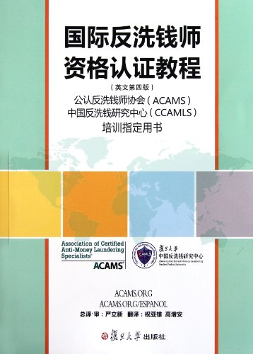 9787309084344: International Anti - money laundering Certification Course (Chinese Edition)