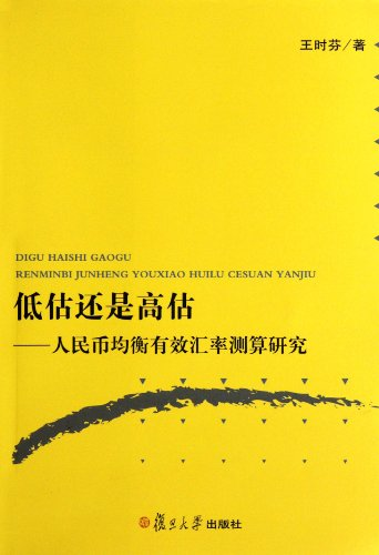 9787309084498: Underestimate or overestimate the RMB Equilibrium Exchange Rate: Analysis on (Chinese Edition)
