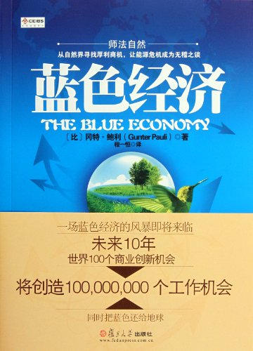 9787309085402: The Blue Economy (Chinese Edition)