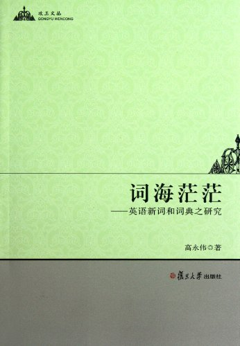 9787309087345: The Sea of Words - Study on New English Words and Dictionaries (Chinese Edition)