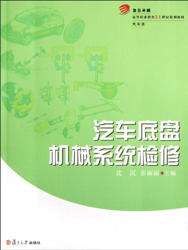 Vehicle chassis mechanical systems and repair heavy: SHEN CHEN ZHANG LI LI
