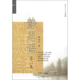 9787309088380: Master Cheng Yen writings. meditation method veins Series: aphorisms (2) (new version)(Chinese Edition)