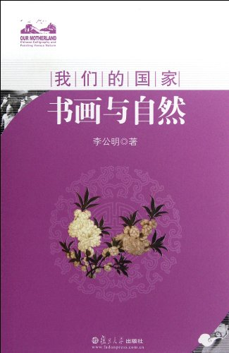 Calligraphy and nature of our country(Chinese Edition)(Old-Used): BEN SHE.YI MING
