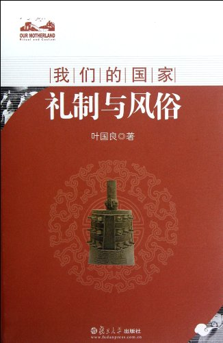 Of rites and customs of our country(Chinese Edition)(Old-Used): BEN SHE.YI MING