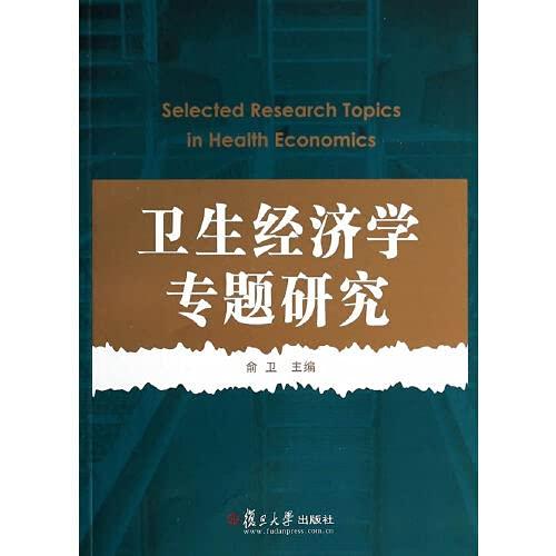 9787309099942: Health Economics Research Topics