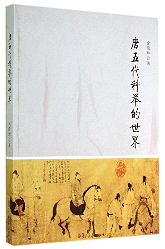 Tang Dynasty imperial world(Chinese Edition): JIN YING KUN