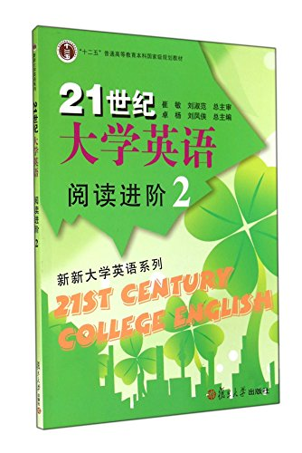 21st Century College English Reading Advanced (2: WANG JIA QI