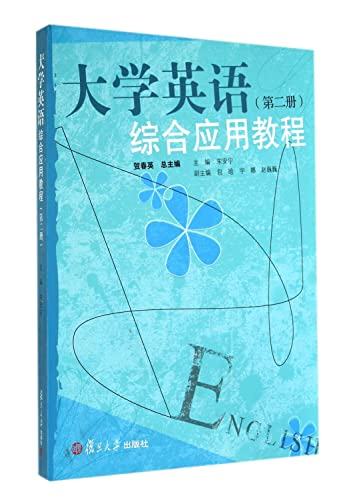 College English Integrated Application Guide (2)(Chinese Edition): SONG AN NING
