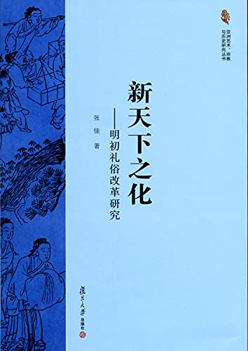 9787309107456: Asian art. religious studies and history of the world of books New: Reform of the early Ming rituals(Chinese Edition)