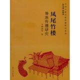Chinese Minority Communication Research Series Fengweizhu Floor: Dai Communication Research(Chinese...