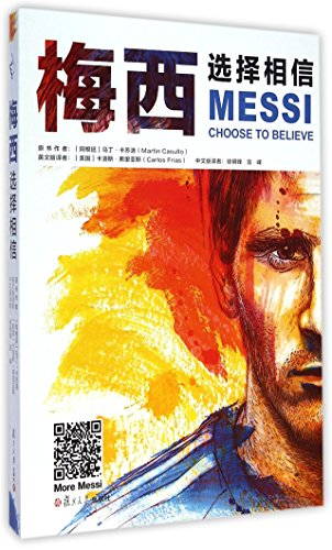 9787309110722: Messi (Choose to Believe) (Chinese Edition)