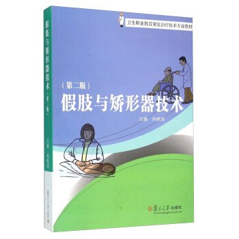 9787309121131: Prosthetics and Orthotics Technology (2nd Edition)(Chinese Edition)