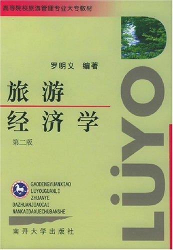 Tourism Economics Luo Mingyi 9787310011421 Nankai University: LUO MING YI