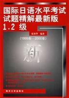 Genuine books l International Japanese Proficiency Test Shitijingjie latest version 1.2 : The ...