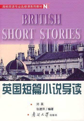9787310026425: university teaching English Elective Series: Introduction to the British short story