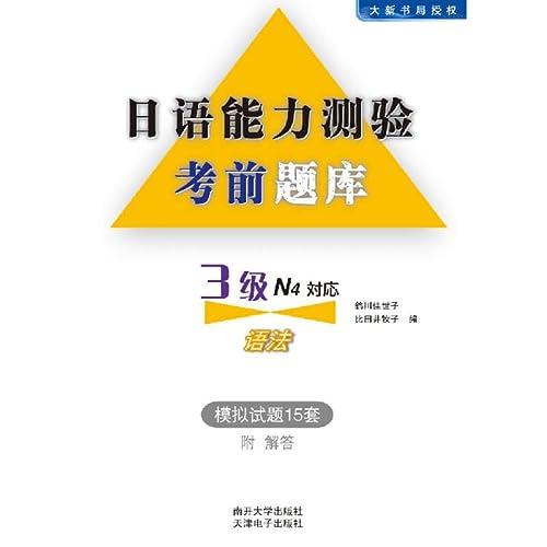 9787310028504: Japanese Language Proficiency Test Exam Exam: 3 Grammar [Paperback]