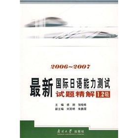 Latest books t 2006-2007 International Japanese Language Proficiency Test Shitijingjie 1.2(Chinese ...