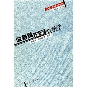 Genuine Special j Civil psychology of decision making(Chinese Edition): BU XIANG