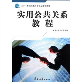 9787310035182: Practical Public Relations tutorial (Twenty-first Century Higher quality planning materials)(Chinese Edition)