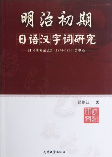 9787310036165: Study on Chinese character in Japanese in the early Meiji (Chinese Edition)