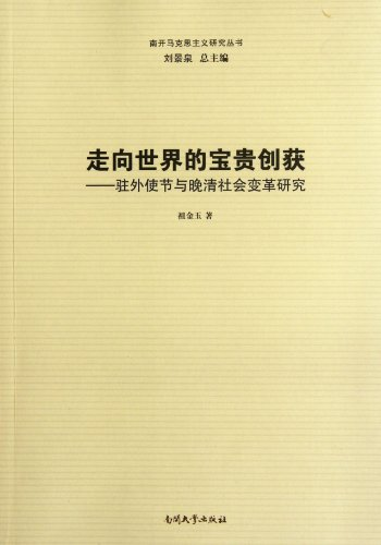 Valuable to the world record was - the Imperial diplomatic envoys social change(Chinese Edition): ...