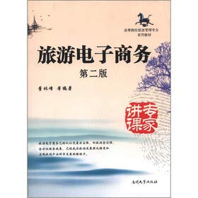 9787310039999: Institutions of higher learning travel management professional textbook series: travel e-commerce (2)(Chinese Edition)