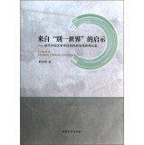 9787310043996: Utopia & Modern Chinese Literature(Chinese Edition)