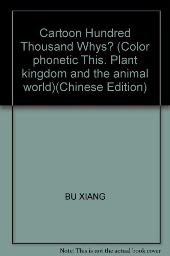 Cartoon Hundred Thousand Whys? (Color phonetic This.: BU XIANG