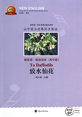 New English: To daffodil (new Polar Reading High School English version)(Chinese Edition): SHI HONG...